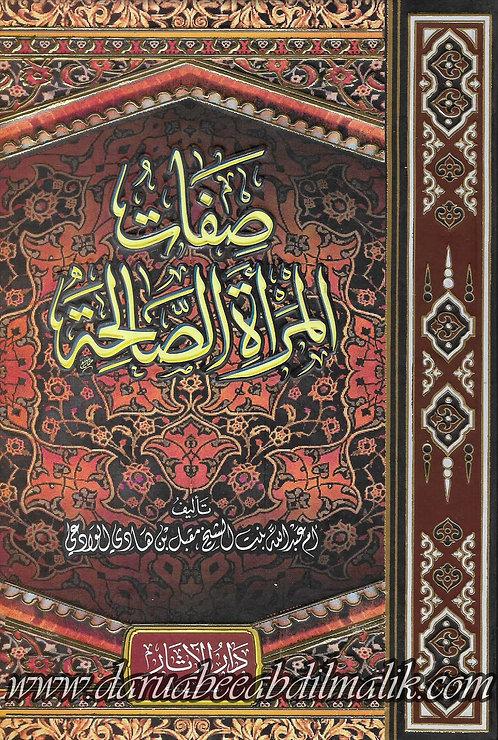 Sifaat al-Mara'ah as-Saaliha صفات المرأة الصالحة
