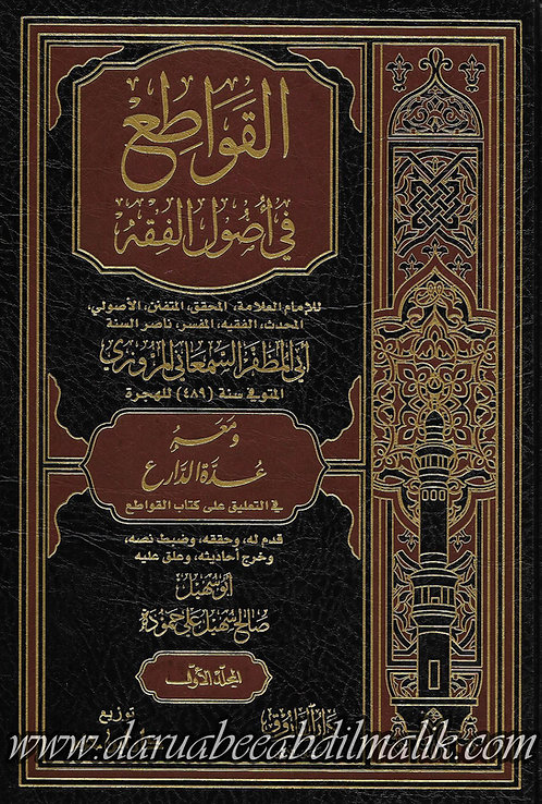 al-Qawaati' fi Usool al-Fiqh القواطع في أصول الفقه
