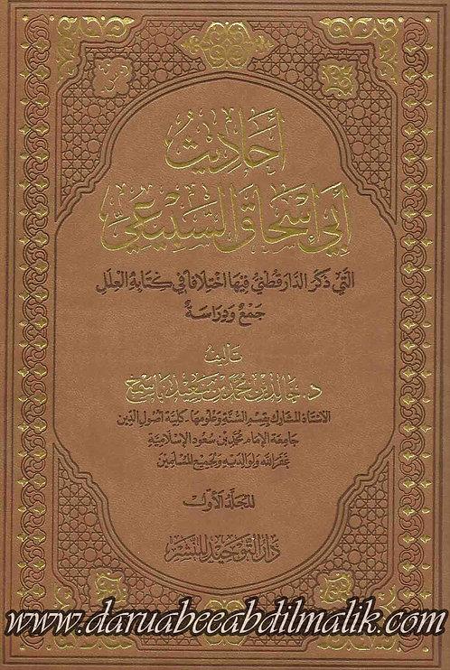 Ahaadith Abee Ishaaq as-Sabi'ee 1/3 أحاديث أبي إسحاق السبيعي
