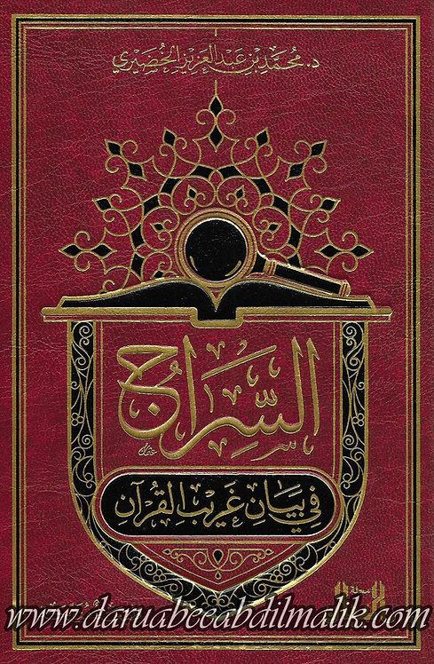 as-Siraaj fi Bayaan Ghareeb al-Qur'an السراج في بيان غريب القرآن
