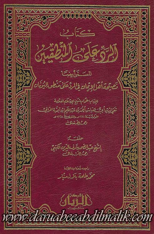 Kitab ar-Rudd 'ala al-Muntaqieen الرد على المنطقيين