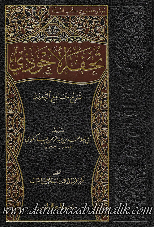 Tufahtul Ahwazi تفحة الأحوذي شرح جامع الترمذي 1/16