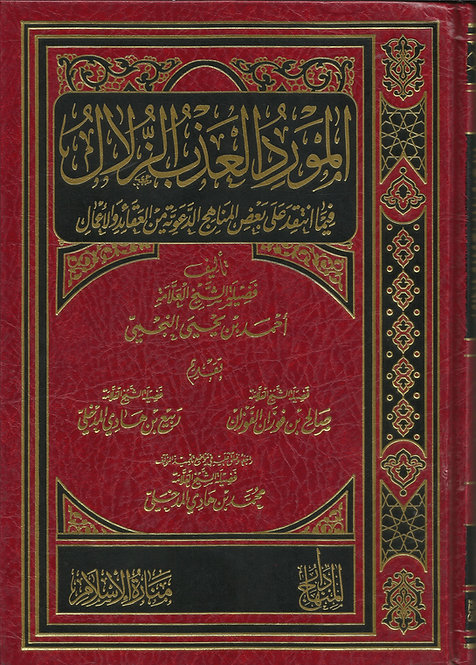 al-Mawrid al-'Azab az-Zulaal    المورد العذب الزلال