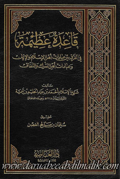 Qaa'idah 'Adhimah قاعدة عظيمة في الفرق بين عبادات أهل الإسلام وعبادات أهل الشرك