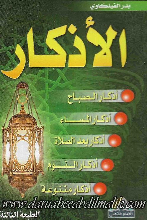 al-Adhkaar الأذكار