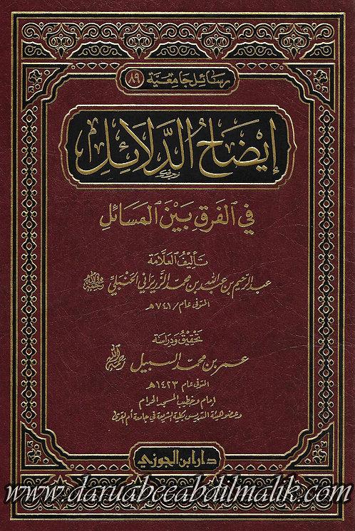 Iydaah ad-Dala'il إيضاح الدلائل