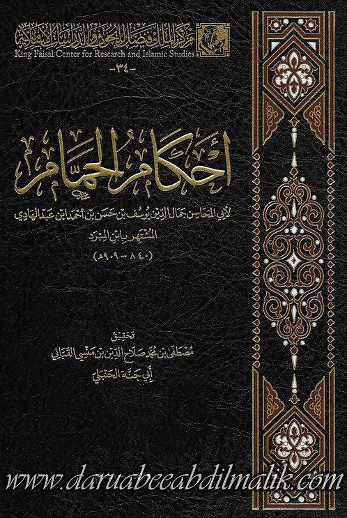 Ahkaam al-Hamaam أحكام الحمام
