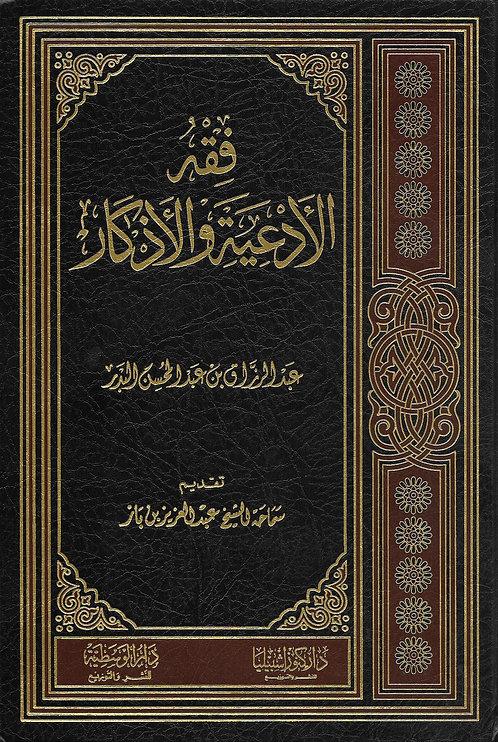 Fiqh al-Ad'iyyah wa al-Adhkaar 1/2 فقه الأدعية والأذكار