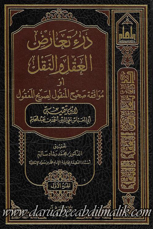 Dar' Ta'aarid al-'Aql wa al-Naql 1/4 درء تعارض العقل والنقل