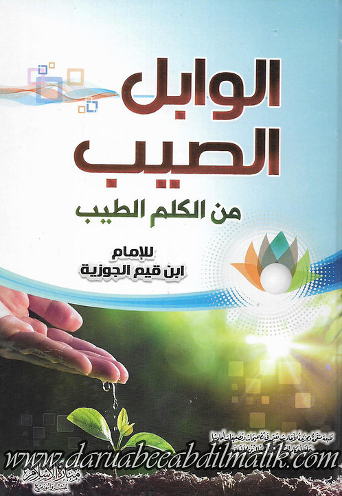 al-Waabil as-Sayyib min al-Kalim at-Tayyib الوابل الصيب من الكلم الطيب