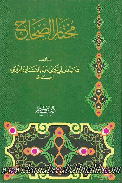 Mukhtar as-Sihah مختار الصاح