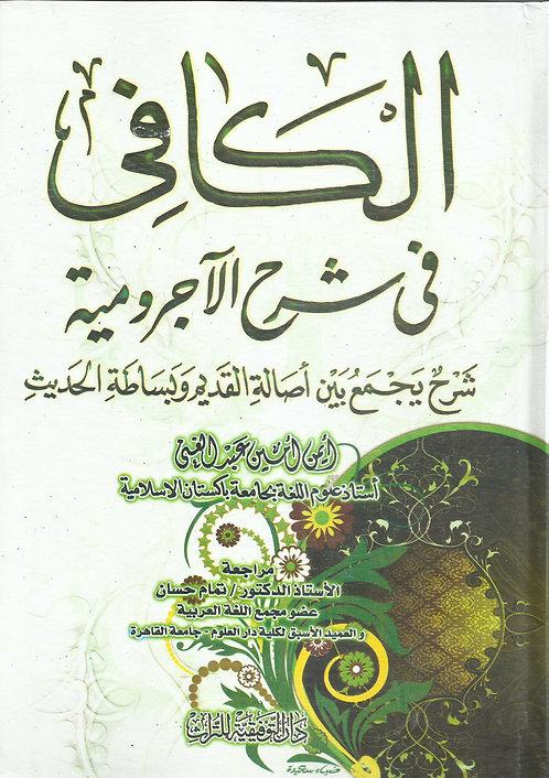 al-Kaafi fi Sharh al-Ajroomiyyah الكافي في شرح الآجرومية
