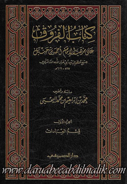 Kitab al-Furooq 'ala Madhhab Ahmad ibn Hanbal كتاب الفروق على مذهب الإمام أحمد