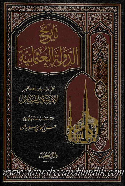 Taarikh ad-Dawlatil 'Uthmaniyyah تاريخ الدولة العثمانية