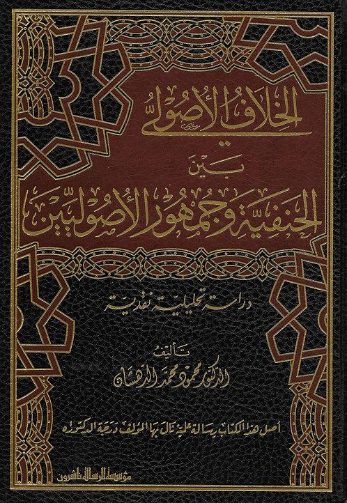 al-Khilaaf al-Usool bayna al-Hanafiyyah wa Jumhoor al-Usooliyeen الخلاف