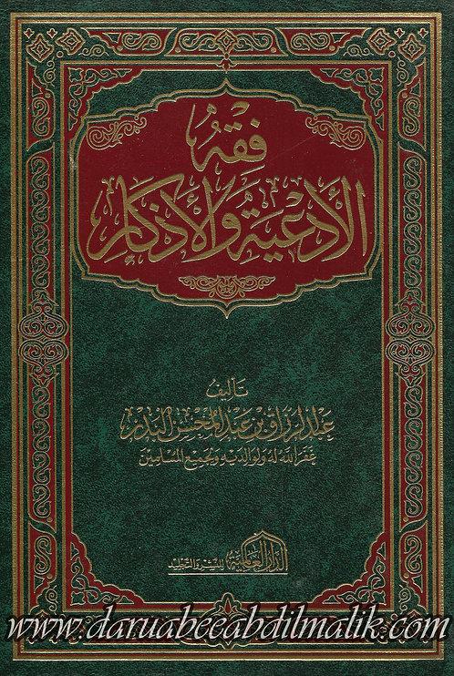 Fiqh al-Ad'iyatil wa al-Adkhaar فقه الأذكاروالأدعية
