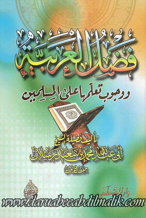 Fadl al-'Arabiyyah فضل العربية