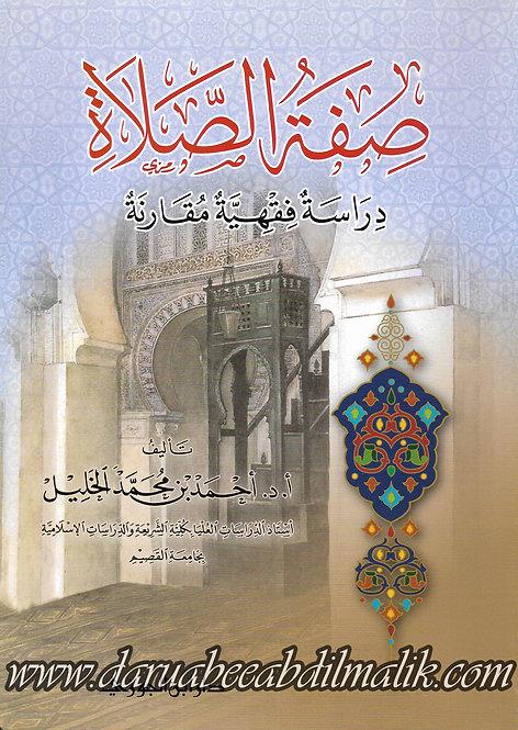 Sifatus Salaat Diraasah Fiqhiyyah Muqaaranah صفة الصلاة دراسة فقهية مقارنة