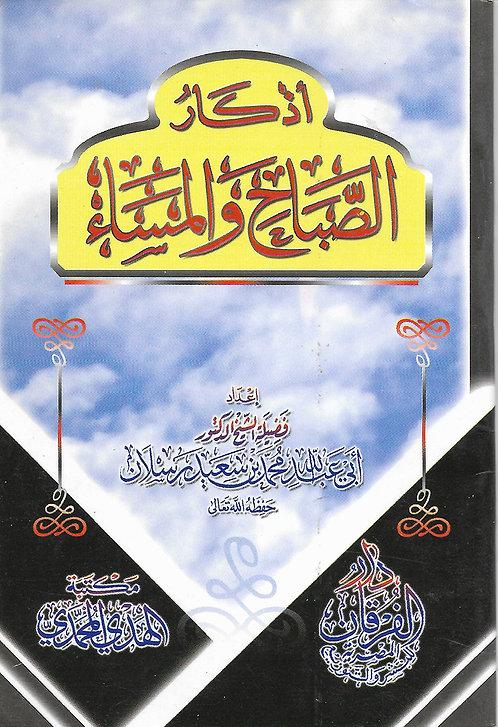 Adhkaar as-Sabaah wa al-Masaa' أذكار الصباح والمساء