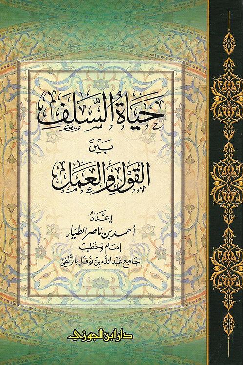 Hayatus Salaf Bayna al-Qawl wa al-'Amal حياة السلف بين القول والعمل
