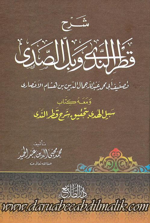 Sharhu Qatr an-Nadaa wa bal as-Saadaa شرح قطر الندى وبل الصدى
