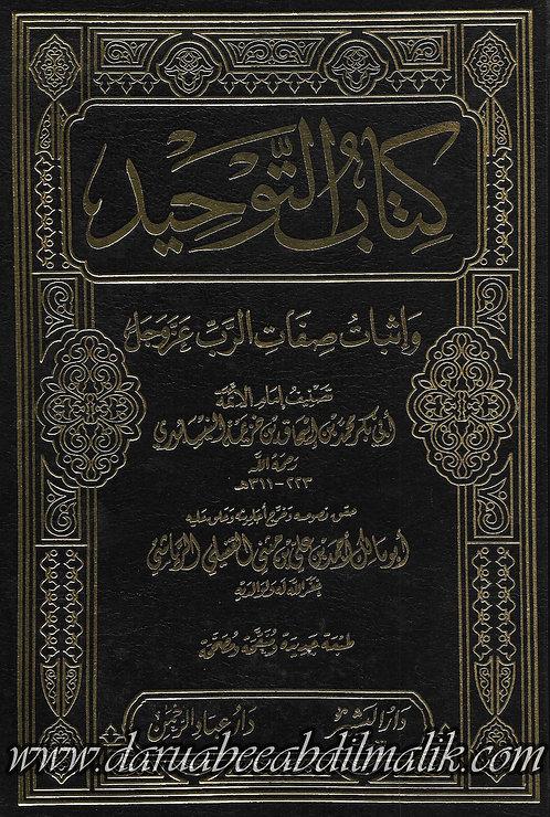Kitab at-Tawheed li-Ibn Khuzaymah كتاب التوحيد لإبن خزيمة