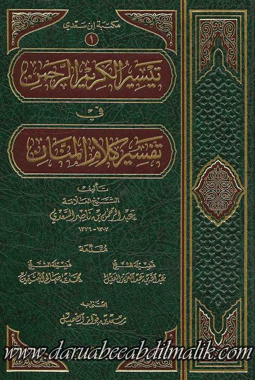 Tayseer al-Kareem ar-Rahman تيسير الكريم الرحمن في تفسير كلام المنان