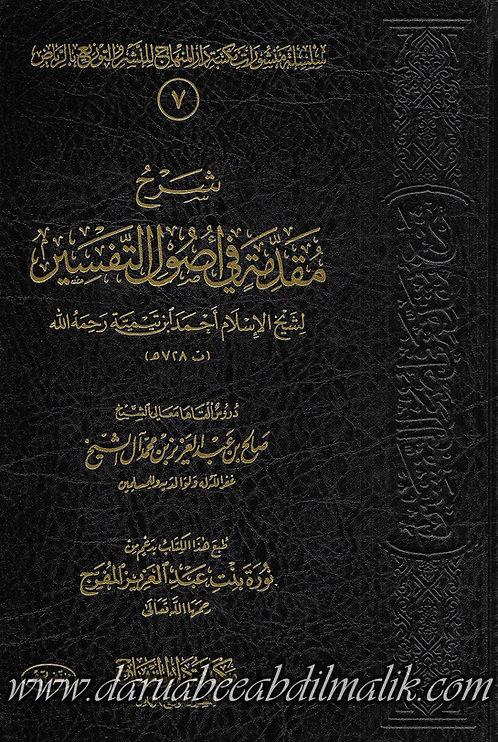 Sharh Muqaddimah fi Usool at-Tafseer شرح مقدمة في أصول التفسير