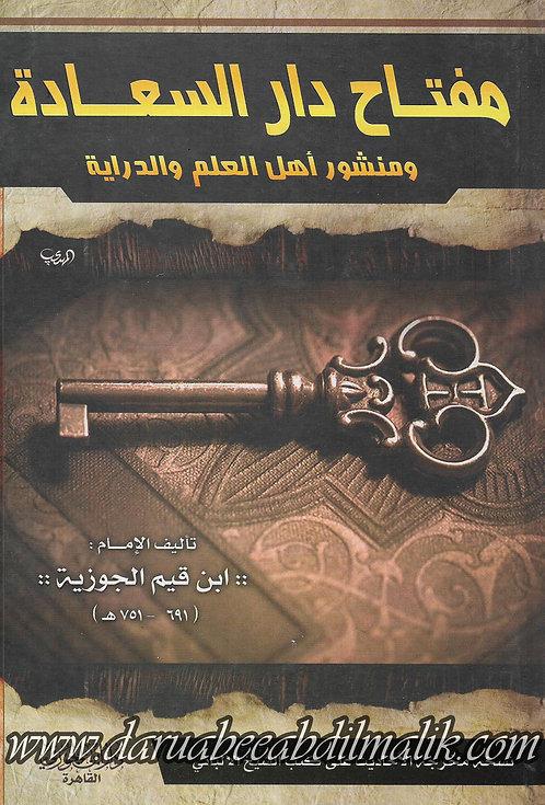 Miftah Dar as-Sa'aadah مفتاح دار السعادة