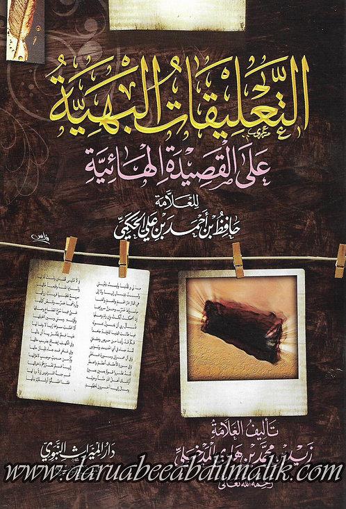 at-Taleeqaat al-Bahiyyah التعليقات البهية على القصيدة الهائية
