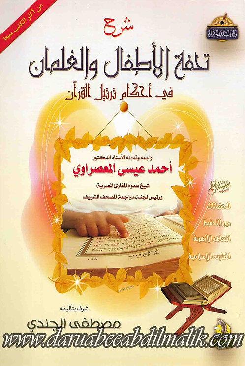 Sharh Tuhfatul Atfaal wal Ghilmaan شرح تفحة الأطفال
