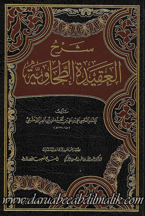 Sharh 'Aqeedatul Tahawiyyah 1/2 شرح عقيدة الطحاوية