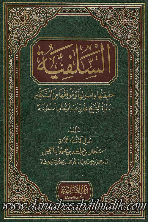 as-Salafiyyah السلفية