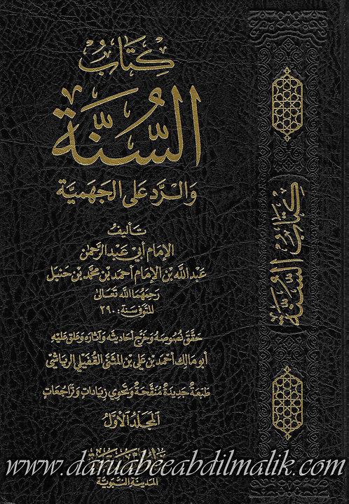 Kitab as-Sunnah wa ar-Rudd 'ala al-Jahmiyyah 1/2 كتاب السنة والرد على الجهمية