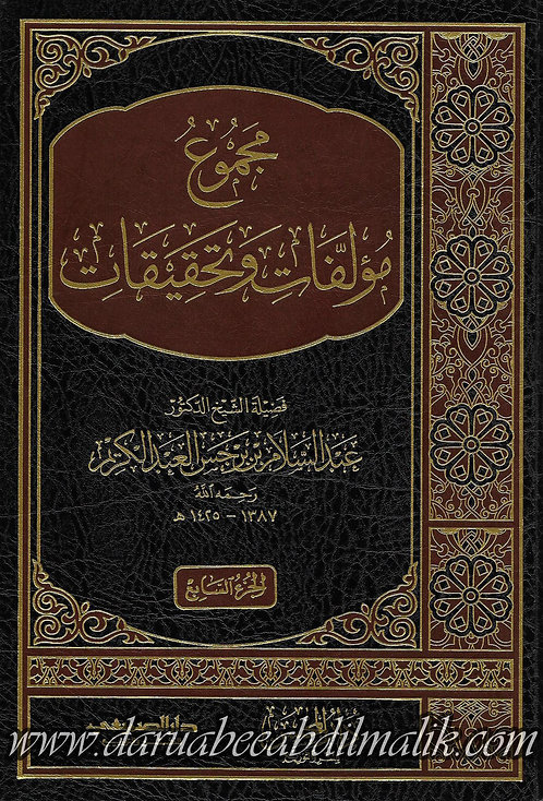 Majmoo' Mu'alafaat wa Tahqiqaat مؤلفات وتحقيقات فضيلة الشيخ عبد السلام بن برجس