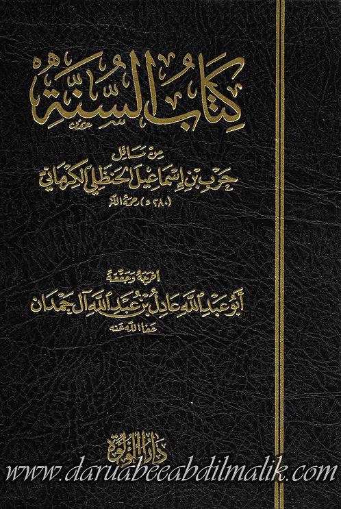 Kitab as-Sunnah lil-Imam al-Kirmani كتاب السنة من مسائل حرب بن إسماعيل الكرماني