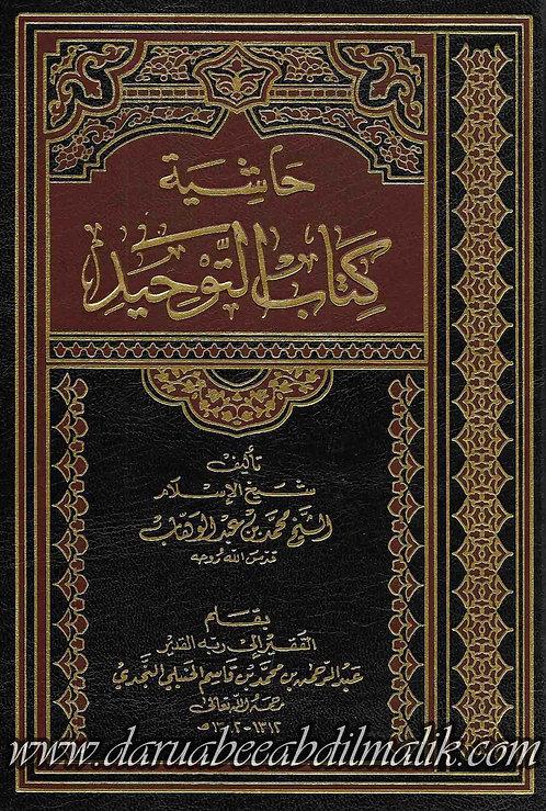 Haashiyyah Kitaab at-Tawheed حاشية كتاب التوحيد