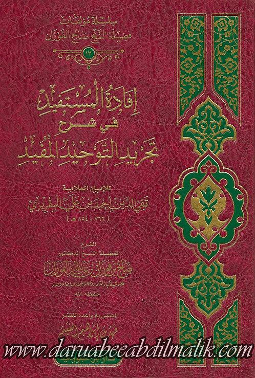 Ifaadatul Mustafeed fi Sharh Tajreed at-Tawheed al-Mufeed إفادة المستفيد