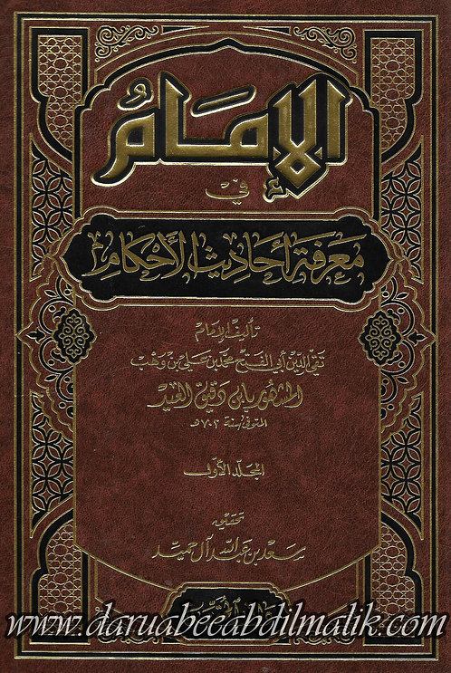 al-Imaam fi Ma'rifah Ahaadith al-Ahkaam 1/4 الإمام في معرفة أحاديث الأحكام