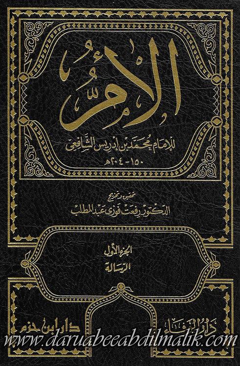 Kitaab Al-Umm 1/11 كناب الأم