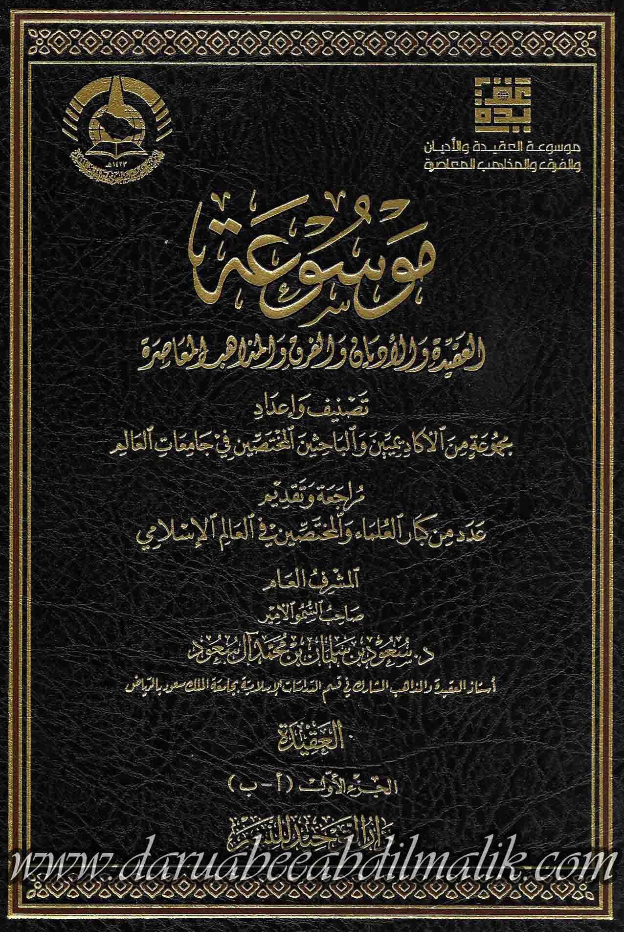 موسوعة العقيدة والأديان والفرق