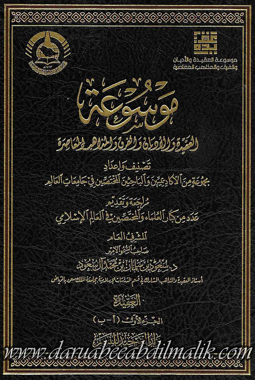 Mawsoo'ah al-'Aqeedah wa al-'Adyaan 1/6 موسوعة العقيدة والأديان والفرق والمذاهب