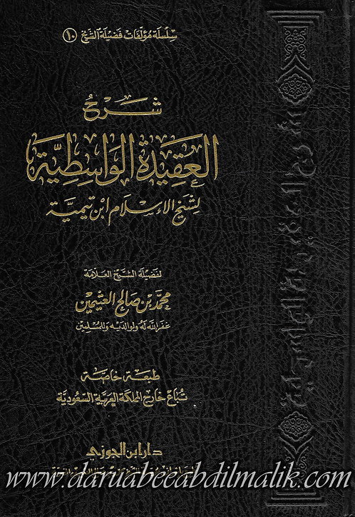 Sharh al-Aqeedah al-Waasitiyyah شرح العقيد الواسطية
