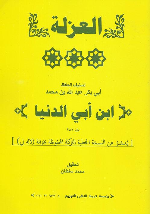 al-Uzlah العزلة