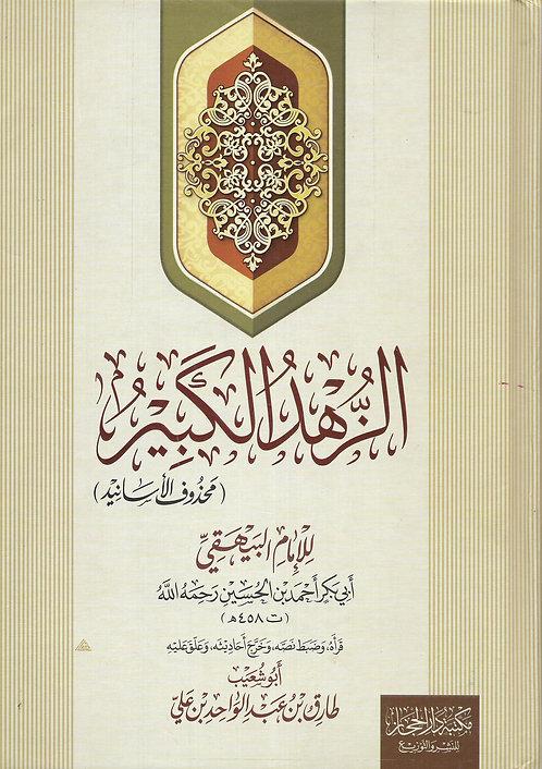 az-Zuhd al-Kabeer lil-Imaam al-Bayhaqee الزهد الكبير(محذوف الأسانيد) للبيهقي