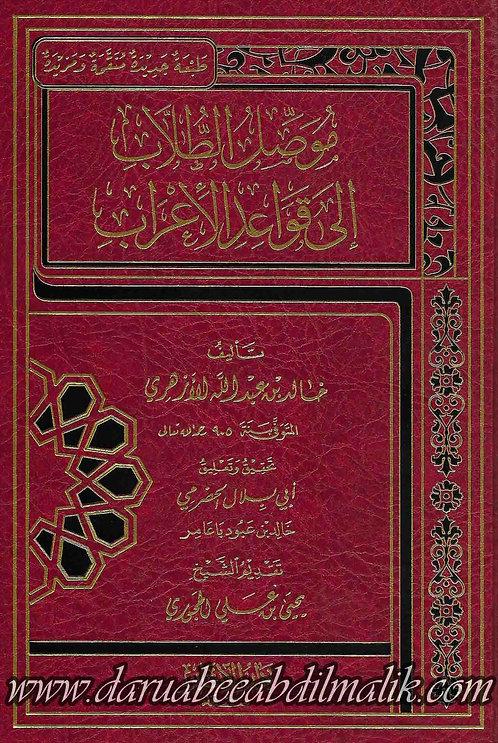 Muwasil at-Tullaab Ila Qawaa'id al-'Iraab موصل الطلاب إلى قواعد الإعراب