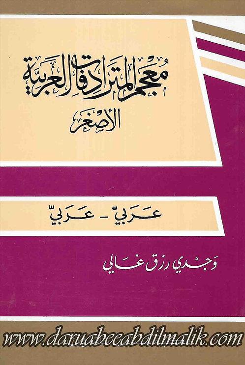 A Mini Dictionary of Arabic Synonyms معجم المترادفات العربية الصغر