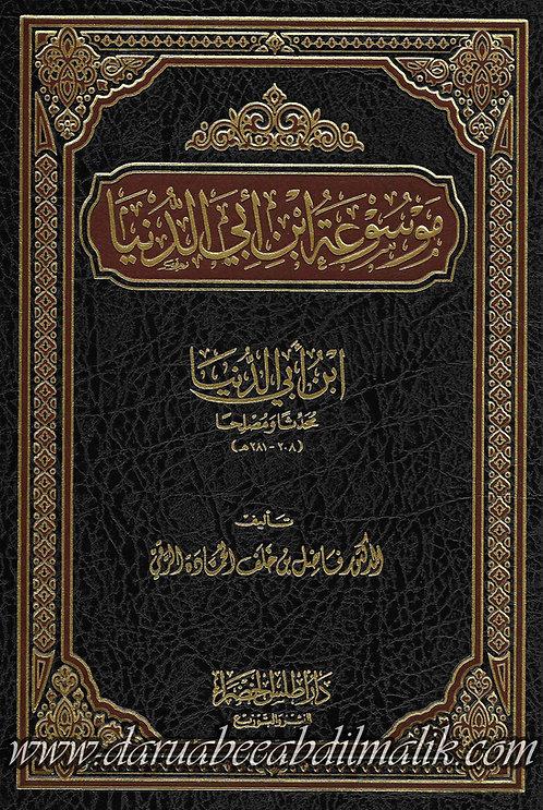 Mawsoo'ah Ibn Abee ad-Dunya موسوعة إبن أبي الدنيا