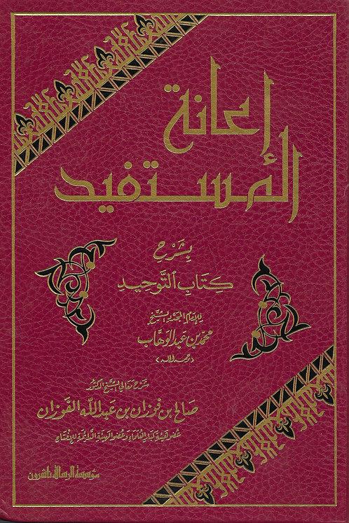 I'aanah al-Mustafeed Sharh Kitaab at-Tawheed إعانة المستفيد بشرح كتاب التوحيد