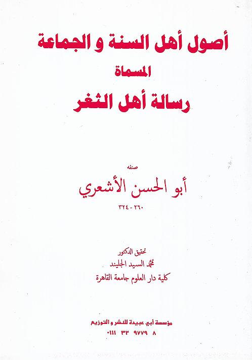 Usool Ahlis Sunnah wal Jamaa'ah / Risaalah Ahlul Thagr أصول أهل السنة والجماعة